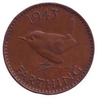Крапивник. (Птица). Монета 1 фартинг. 1943 год, Великобритания.