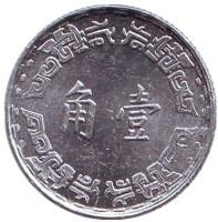 Монета 1 джао. 1967 год, Тайвань.
