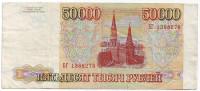 Банкнота 50000 рублей. 1993 год, Россия.