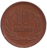 Монета 10 йен. 1979 год, Япония.