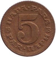Монета 5 пара. 1973 год, Югославия.