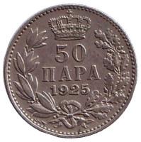 """Монета 50 пара. 1925 год, Югославия. (Отметка монетного двора: """"молния"""")"""