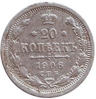 Монета 20 копеек. 1906 год, Российская империя.