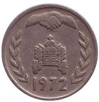 ФАО. Земельная реформа. Монета 1 динар, 1972 год, Алжир. Тип 2.