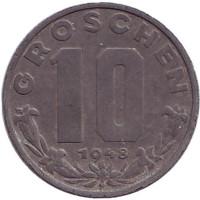 10 грошей. 1948 год, Австрия.