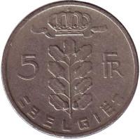 5 франков. 1965 год, Бельгия. (Belgie)