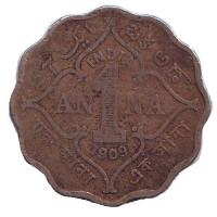 Монета 1 анна. 1909 год, Британская Индия.