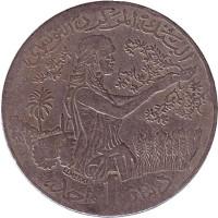 FAO. Женщина, собирающая урожай. Монета 1 динар. 1988 год, Тунис.