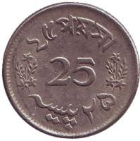 Монета 25 пайсов. 1963 год, Пакистан.