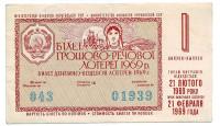 Денежно-вещевая лотерея Украинской ССР. Лотерейный билет. 1969 год. (Выпуск 1).
