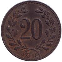 Монета 20 геллеров. 1918 год, Австро-Венгерская империя.