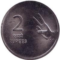 """Монета 2 рупии. 2010 год, Индия. (""""°"""" - Ноида)"""