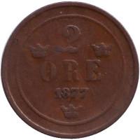 Монета 2 эре. 1877 год, Швеция. (Новый тип, большие буквы)