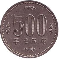 Росток адамова дерева. (Павловния). Монета 500 йен. 1993 год, Япония.