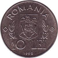 FAO. Монета 10 лей. 1995 год, Румыния. (Буква N внутри ромба справа)