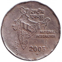 """Национальное объединение. Монета 2 рупии. 2003 год, Индия. (""""*"""" - Хайдарабад)"""