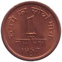 """Монета 1 пайса. 1957 год, Британская Индия. (""""♦"""" - Бомбей)"""