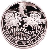 950 лет Минску. Монета 1 рубль. 2017 год, Беларусь.
