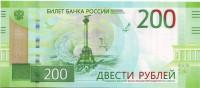 Банкнота 200 рублей. 2017 год, Россия.