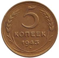 Монета 5 копеек. 1943 год, СССР.