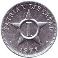 Монета 1 сентаво. 1971 год, Куба.