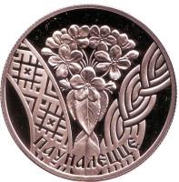 Совершеннолетие («Паўналецце»). Монета 1 рубель, 2010 год, Беларусь.