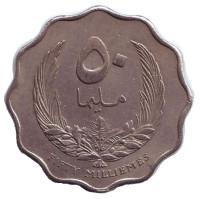 Монета 50 миллимов. 1965 год, Ливия.