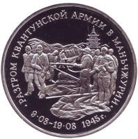 Разгром советскими войсками Квантунской армии в Маньчжурии. Монета 3 рубля, 1995 год. Россия.