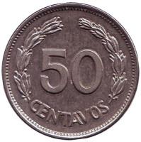 Монета 50 сентаво. 1963 год, Эквадор.