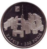 350 лет Харькову. Монета 5 гривен. 2004 год, Украина.