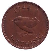 Крапивник. (Птица). Монета 1 фартинг. 1944 год, Великобритания.
