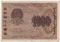 Расчетный знак 1000 рублей. 1919 год, РСФСР.