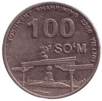 2200 лет Ташкенту. Арка милосердия. Монета 100 сумов, 2009 год, Узбекистан. Из обращения.