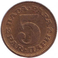 Монета 5 пара. 1979 год, Югославия. Из обращения.