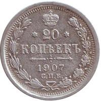 Монета 20 копеек. 1907 год, Российская империя.