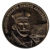 500 лет провозглашения статута Яна Лаского. Монета 2 злотых, 2006 год, Польша.
