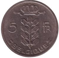 5 франков. 1965 год, Бельгия. (Belgique)