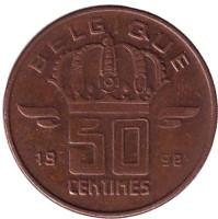 50 сантимов. 1992 год, Бельгия. (Belgique)