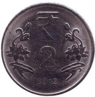 Монета 2 рупии, 2012 год, Индия. (Без отметки монетного двора)