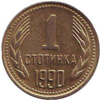 Монета 1 стотинка. 1990 год, Болгария.