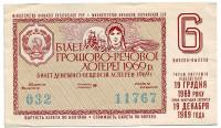Денежно-вещевая лотерея Украинской ССР. Лотерейный билет. 1969 год. (Выпуск 6).