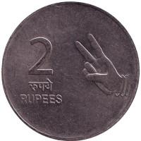 """Монета 2 рупии. 2010 год, Индия. (""""♦"""" - Мумбаи)"""