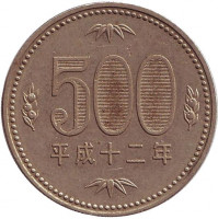 Росток адамова дерева. (Павловния). Монета 500 йен. 2000 год, Япония.