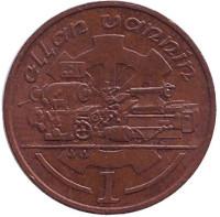 Токарный станок. Монета 1 пенни, 1991 год, Остров Мэн. (AA прямые)