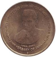 125 лет со дня рождения Джавахарлала Неру. Монета 5 рупий. 2014 год, Индия. Из обращения.
