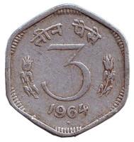 """Монета 3 пайса. 1964 год, Индия. (""""♦"""" - Бомбей). Из обращения."""