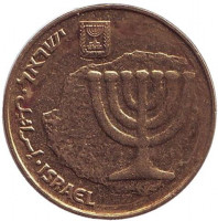 Менора (Семисвечник). Монета 10 агор. 2009 год, Израиль.