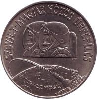 Первый Советско-Венгерский космический полет. Интеркосмос. Монета 100 форинтов, 1980 год, Венгрия.