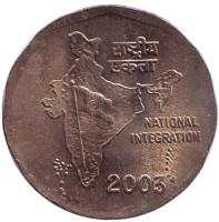Национальное объединение. Монета 2 рупии. 2003 год, Индия. (Без отметки монетного двора)
