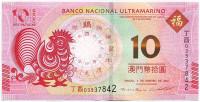 "Год петуха. Банкнота 10 патак. 2017 год, Макао. Национальный банк ""Ультрамарино""."